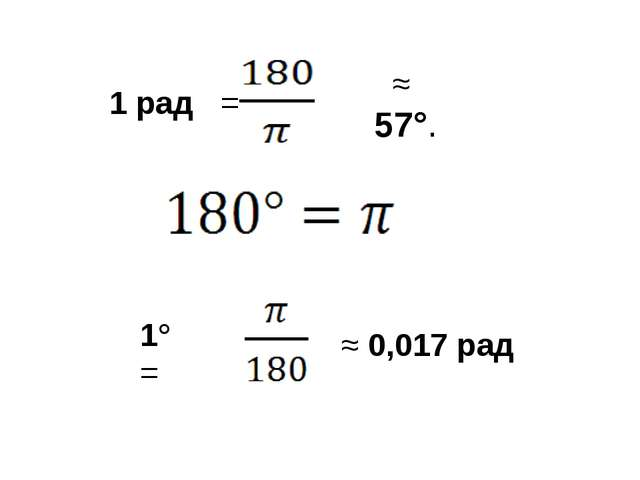 •Формула перехода от градусной меры угла в радианы: