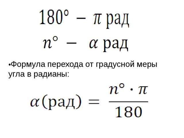 •Формула перехода от радианной меры угла к градусной: