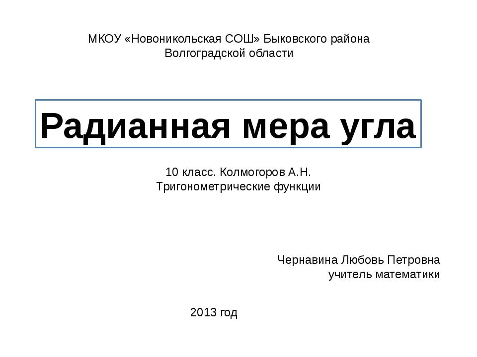 Радианная мера угла МКОУ «Новоникольская СОШ» Быковского района Волгоградской...