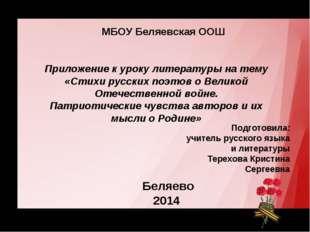 Приложение к уроку литературы на тему «Стихи русских поэтов о Великой Отечест