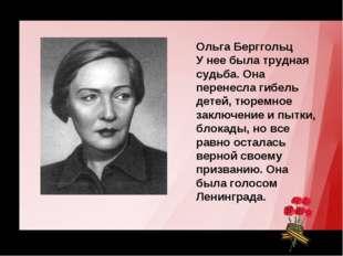 Ольга Берггольц У нее была трудная судьба. Она перенесла гибель детей, тюремн