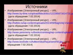 Источники Изображение [Электронный ресурс]. – URL: http://www.by-time.ru/uplo