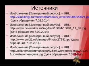 Источники Изображение [Электронный ресурс]. – URL: http://skupiknigi.ru/multi