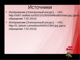 Источники Изображение [Электронный ресурс]. – URL: http://s007.radikal.ru/i30