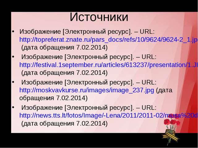 Источники Изображение [Электронный ресурс]. – URL: http://topreferat.znate....