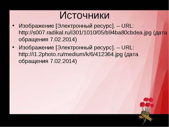 Источники Изображение [Электронный ресурс]. – URL: http://s007.radikal.ru/i30...
