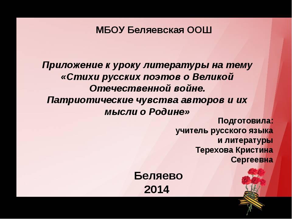 Приложение к уроку литературы на тему «Стихи русских поэтов о Великой Отечест...
