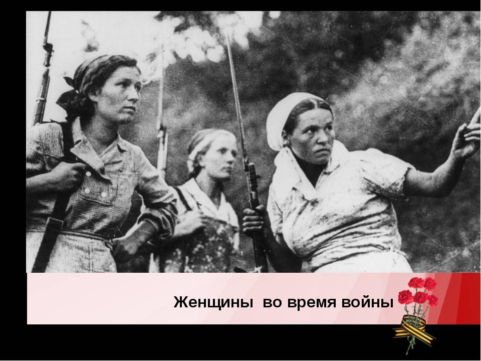 Женщины во время войны