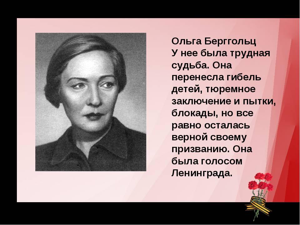 Ольга Берггольц У нее была трудная судьба. Она перенесла гибель детей, тюремн...
