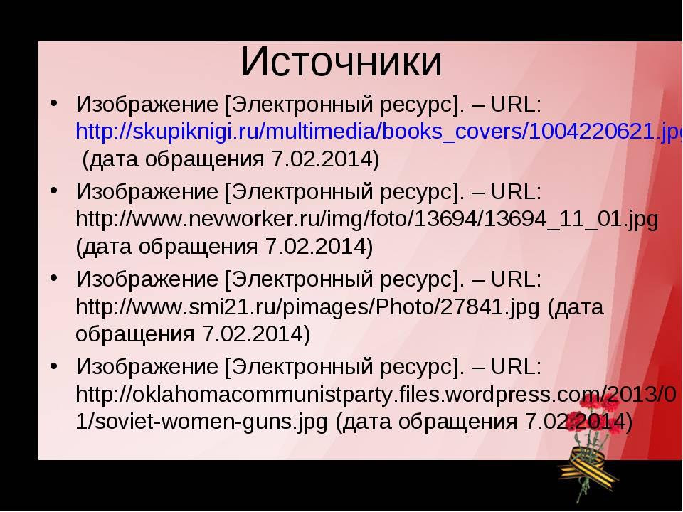 Источники Изображение [Электронный ресурс]. – URL: http://skupiknigi.ru/multi...