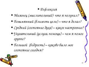 Рефлексия Мизинец (мыслительный)- что я получил? Безымянный (близость цели) –
