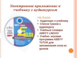 Электронное приложение к учебнику с аудиокурсом На диске: Аудиокурс к учебник