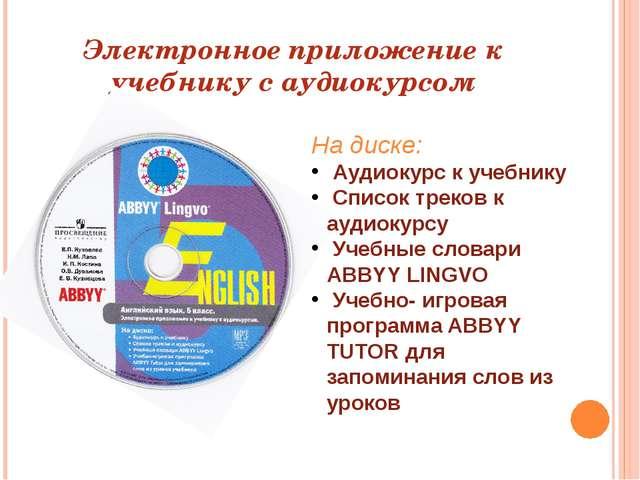 Электронное приложение к учебнику с аудиокурсом На диске: Аудиокурс к учебник...