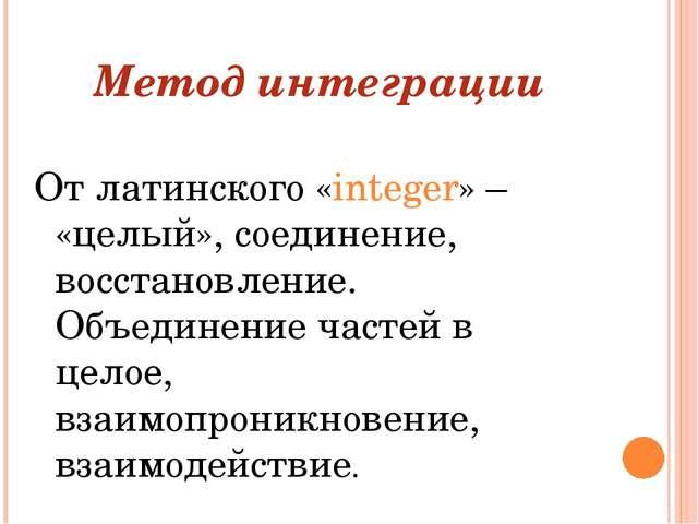 Метод интеграции От латинского «integer» – «целый», соединение, восстановлени...