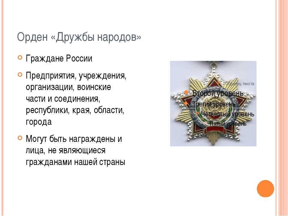 Орден «Дружбы народов» Граждане России Предприятия, учреждения, организации,...
