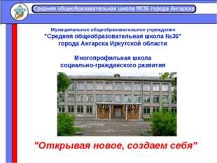 """Муниципальное общеобразовательное учреждение """"Средняя общеобразовательная шко"""