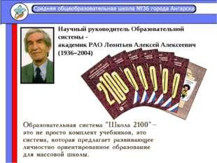 Научный руководитель Образовательной системы- академик РАО Леонтьев Алексей