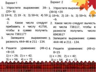 Вариант 2 Вариант 1 Упростите выражение: (39-b) +20 1) 19+b; 2) 19 - b; 3) 59