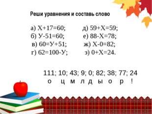 Реши уравнения и составь слово а) Х+17=60; д) 59+Х=59; б) У-51=60; е) 88-Х=78
