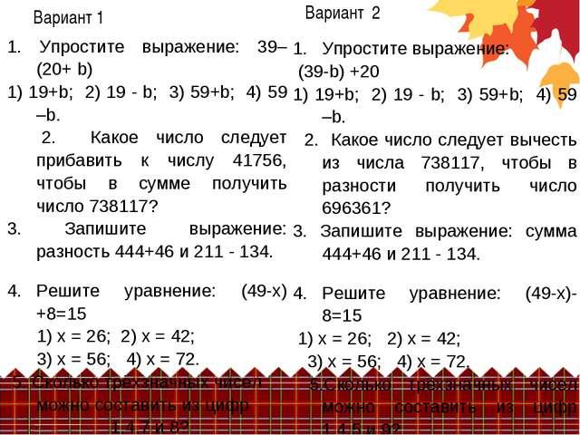 Вариант 2 Вариант 1 Упростите выражение: (39-b) +20 1) 19+b; 2) 19 - b; 3) 59...