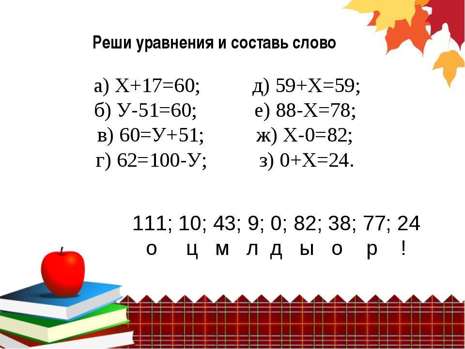 Реши уравнения и составь слово а) Х+17=60; д) 59+Х=59; б) У-51=60; е) 88-Х=78...