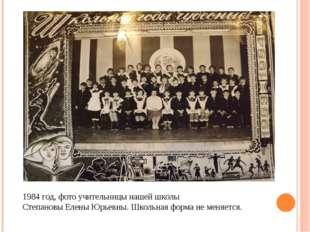 1984 год, фото учительницы нашей школы Степановы Елены Юрьевны. Школьная форм