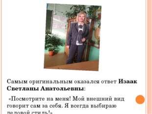 Самым оригинальным оказался ответ Изаак Светланы Анатольевны: «Посмотрите на