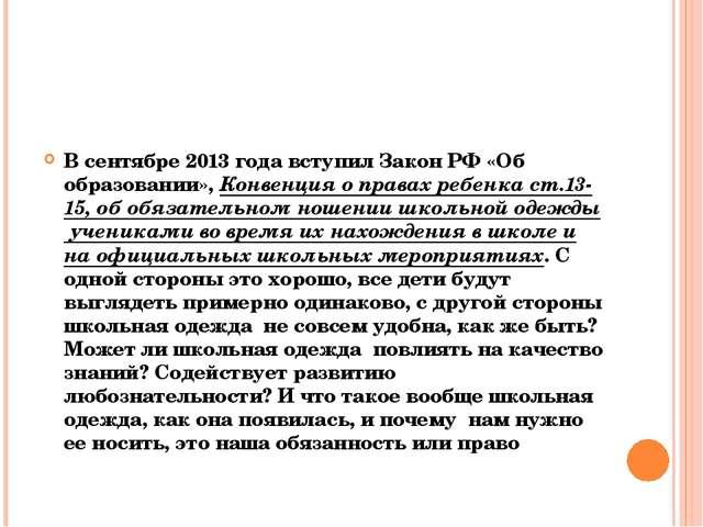 В сентябре 2013 года вступил Закон РФ «Об образовании», Конвенция о правах...