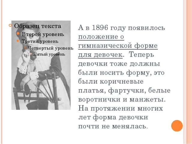 А в 1896 году появилось положение о гимназической форме для девочек. Теперь д...
