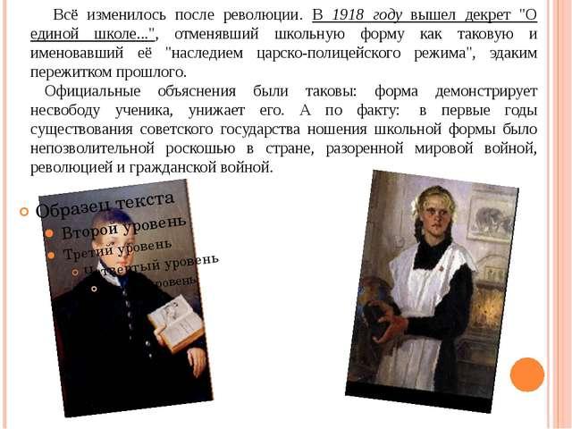 """Всё изменилось после революции. В 1918 году вышел декрет """"О единой школе...""""..."""