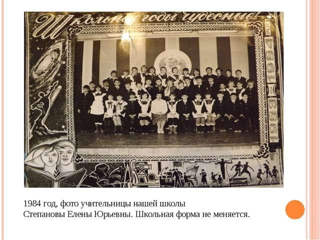 1984 год, фото учительницы нашей школы Степановы Елены Юрьевны. Школьная форм...
