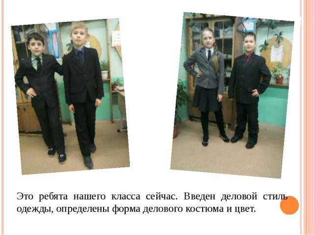 Это ребята нашего класса сейчас. Введен деловой стиль одежды, определены форм...