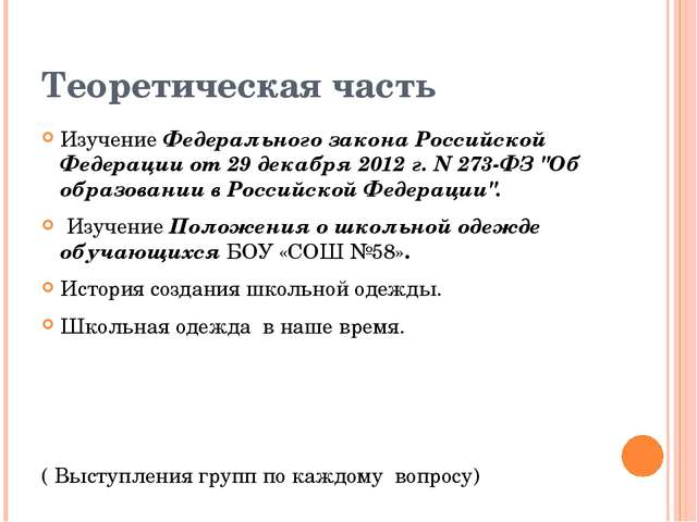 Теоретическая часть Изучение Федерального закона Российской Федерации от 29 д...