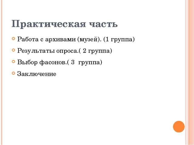 Практическая часть Работа с архивами (музей). (1 группа) Результаты опроса.(...