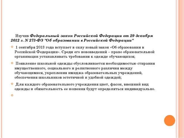 Изучив Федеральный закон Российской Федерации от 29 декабря 2012 г. N 273-ФЗ...