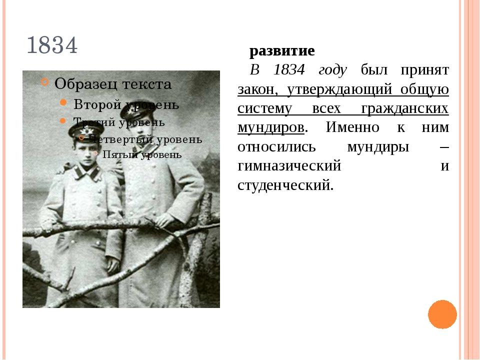 1834 развитие В 1834 году был принят закон, утверждающий общую систему всех г...