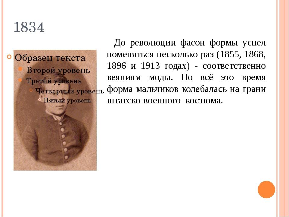 1834 До революции фасон формы успел поменяться несколько раз (1855, 1868, 189...