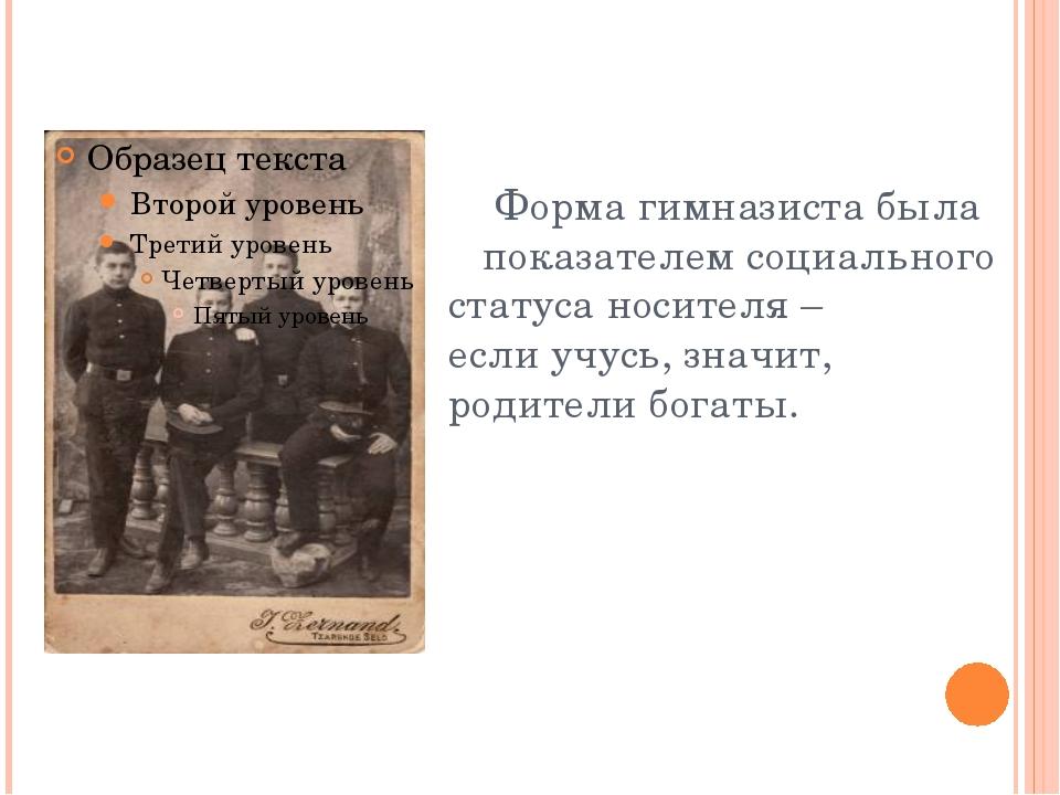 Форма гимназиста была показателем социального статуса носителя – если учусь,...
