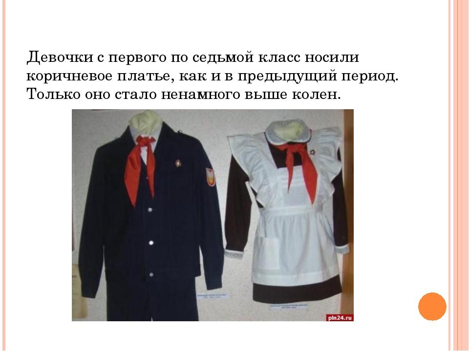 Девочки с первого по седьмой класс носили коричневое платье, как и в предыдущ...