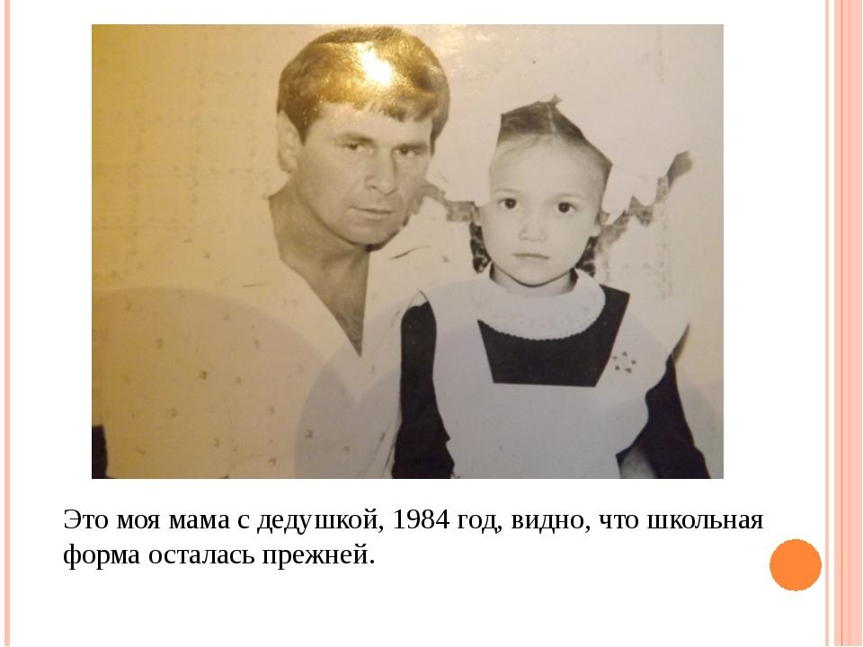 Это моя мама с дедушкой, 1984 год, видно, что школьная форма осталась прежней...