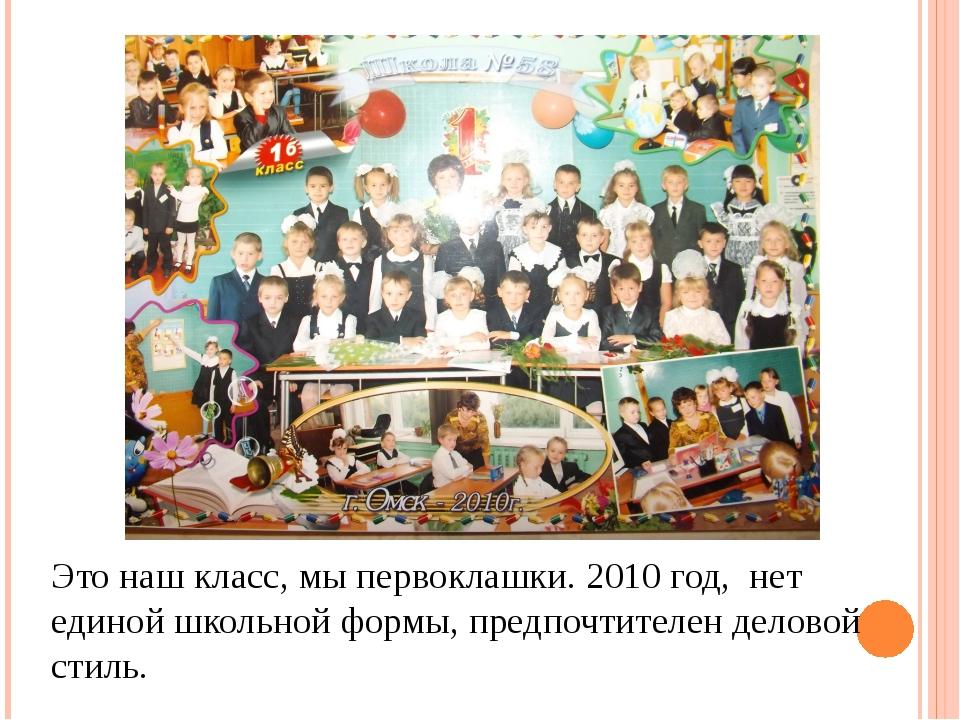 Это наш класс, мы первоклашки. 2010 год, нет единой школьной формы, предпочти...