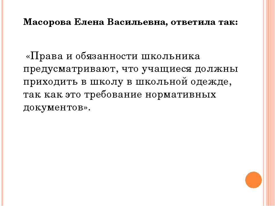 Масорова Елена Васильевна, ответила так: «Права и обязанности школьника преду...