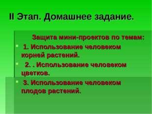 II Этап. Домашнее задание. Защита мини-проектов по темам: 1. Использование че