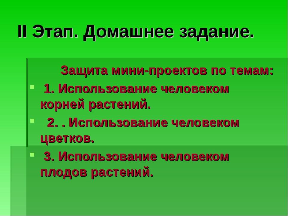 II Этап. Домашнее задание. Защита мини-проектов по темам: 1. Использование че...