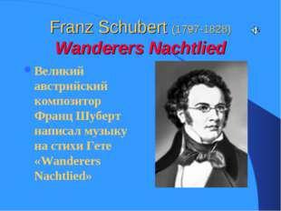 Franz Schubert (1797-1828) Wanderers Nachtlied Великий австрийский композитор