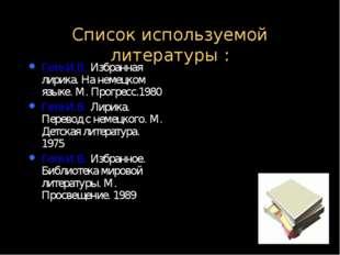 Список используемой литературы : Гете И.В. Избранная лирика. На немецком язык