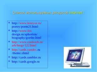 Список используемых ресурсов Internet : http://www.kostyor.ru/ poetry/poem21.