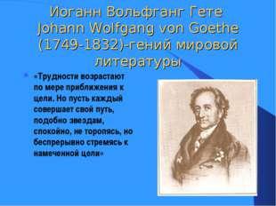 Иоганн Вольфганг Гете Johann Wolfgang von Goethe (1749-1832)-гений мировой ли