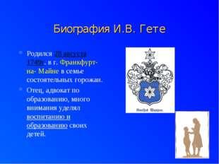 Биография И.В. Гете Родился 28 августа 1749г. в г. Франкфурт- на- Майне в сем