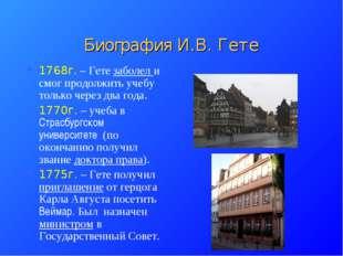 Биография И.В. Гете 1768г. – Гете заболел и смог продолжить учебу только чере